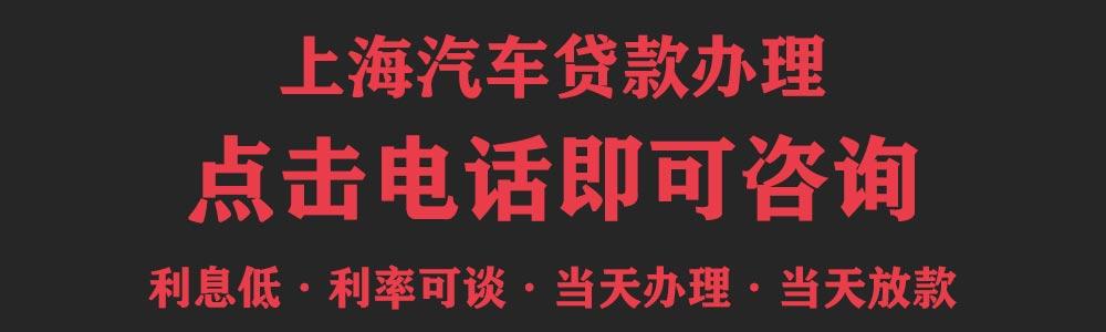 上海汽车贷款抵押办理电话